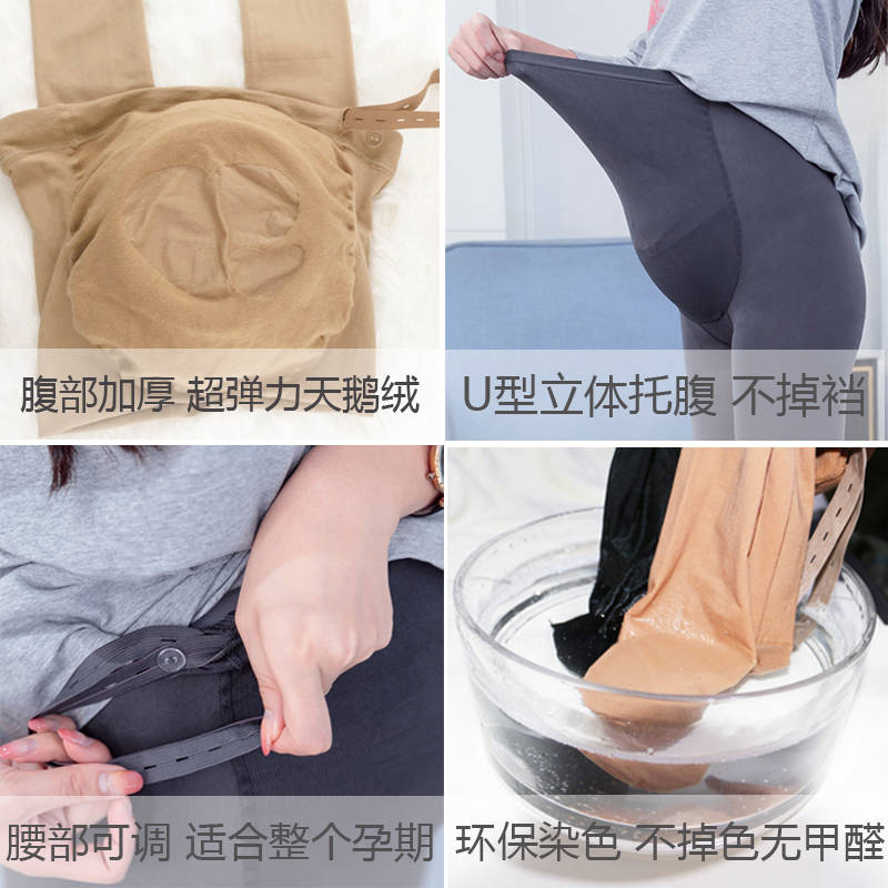 HTB1gZGvKf9TBuNjy1zbq6xpepXap - 320D Women Pregnant Socks Maternity Hosiery Solid Stockings Tights Pantyhose Spring and autumn pregnant women stockings