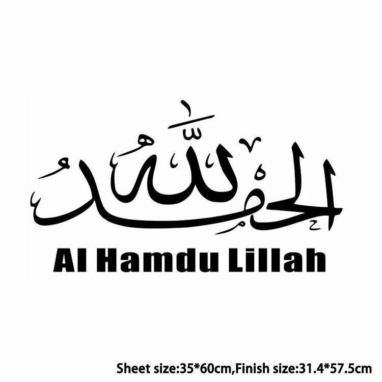 Image 5 - Calligraphy  al hamdu lillah1 Islamic wall sticker home  decoration living room removable diy Arabic Muslim wall stickersWall  Stickers