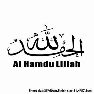 Image 5 - Calligraphy  al hamdu lillah1 Islamic wall sticker home decoration living room removable diy Arabic Muslim wall stickers