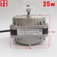 Frigorifero motore del ventilatore FZJ 12 220 V 25 W frigorifero parti di motore