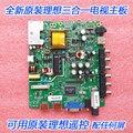Новый оригинальный LED3260/LED3217 LED ТВ материнская плата/RS-32TR/RS32-ADP