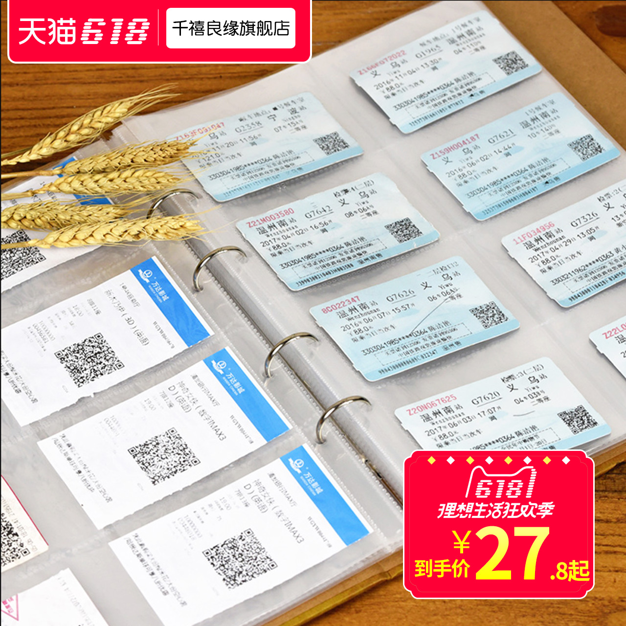 Movie tickets, ticket collection, train, airplane, travel ticket, souvenir collection, photo album, bill, etc.
