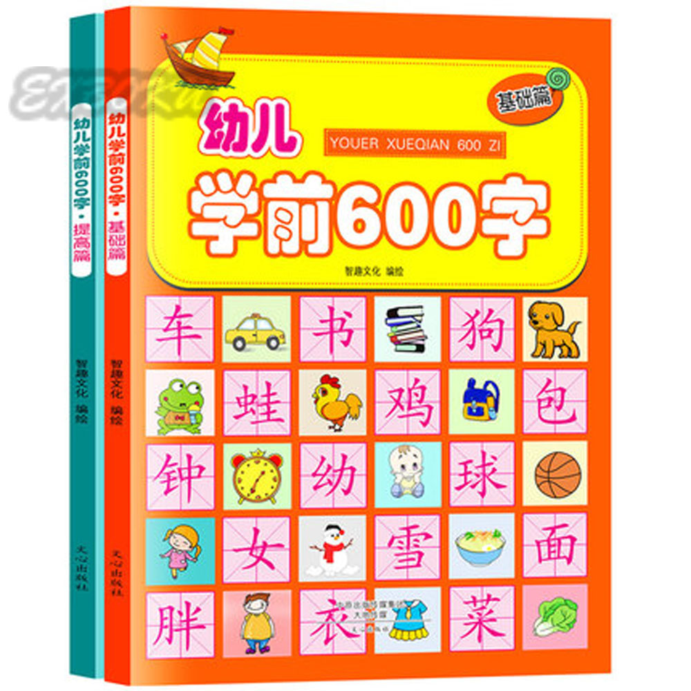 2pcs/set Chinese 600 Characters Book With Pinyin Bihuan For Kids Child