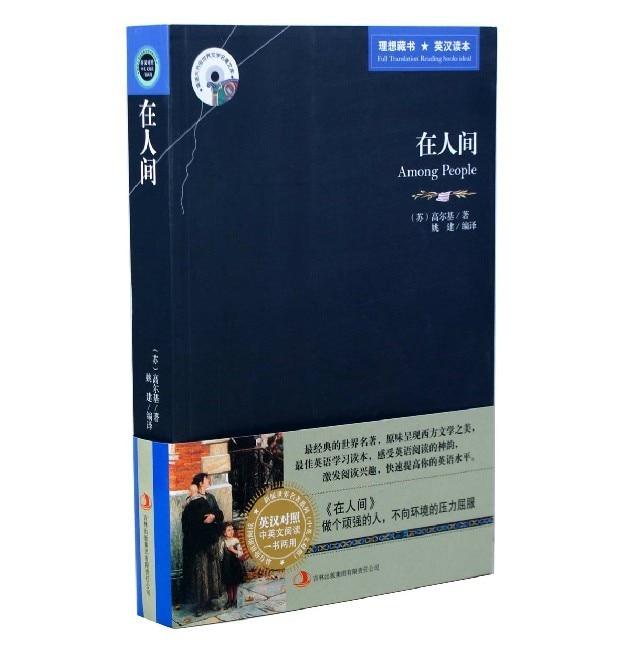 Among People Bilingual Chinese and English world famous novel kavita bhatnagar amarjit singh and kalpana srivastava job satisfaction among medical teachers