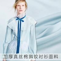 Spring and summer thickening silk cotton shirt fabric light gray blue silk twill lining fabric