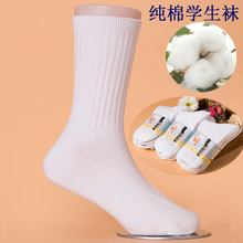 Spring and summer school children with white cotton socks socks cotton socks students solid cylinder and Tong Wazi