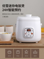 Smart rice cooker multifunction mini rice cooker portable rice cooker mini electric cooker 1 2 3 4 person appointment time