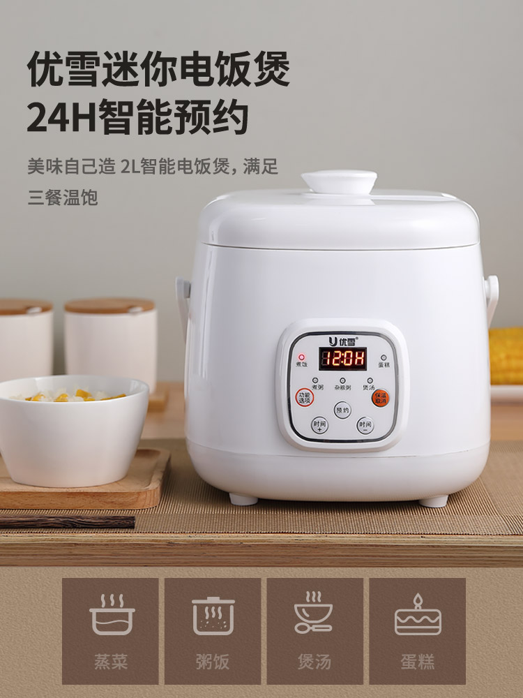 Smart rice cooker multifunction mini rice cooker portable rice cooker mini electric cooker 1-2-3-4 person appointment timeSmart rice cooker multifunction mini rice cooker portable rice cooker mini electric cooker 1-2-3-4 person appointment time