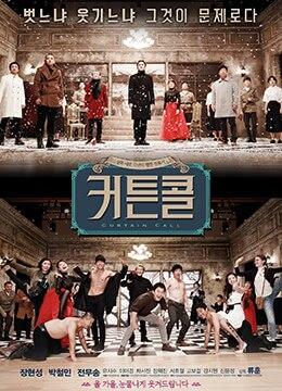 《谢幕》2016年韩国喜剧电影在线观看