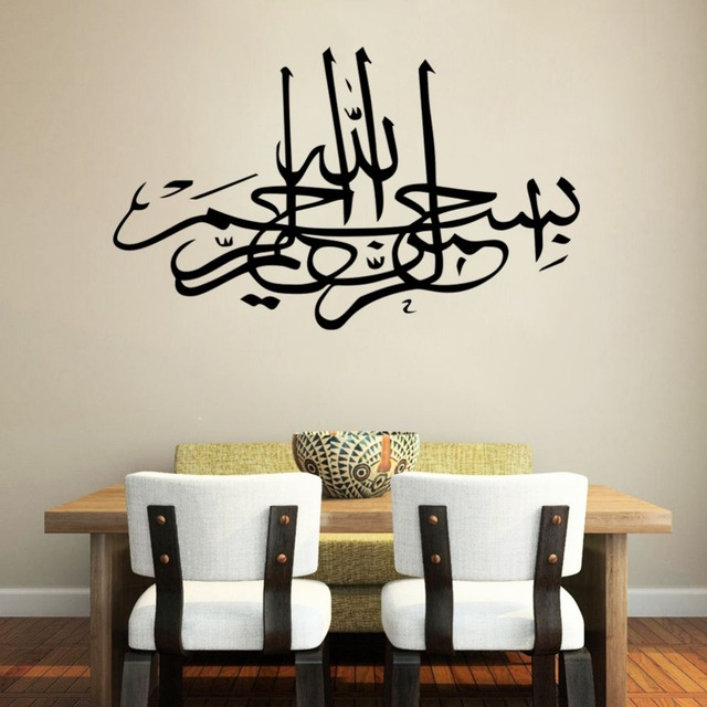islamic wall stickers quote muslim arabic home decorations islam vinyl decals god allah quran mural wallpaper home decor CW-20 1