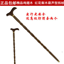 Wood wooden cane crutches leading the old civilization stick battle Walker