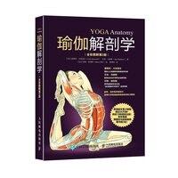 New Hot Yoga Anatomy Book Yoga Basic Movement Structure And Principle Muscle Bodybuilding Training Diagram Slim