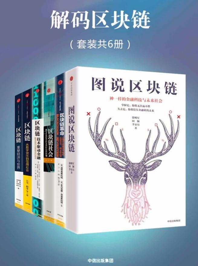 《解码区块链》套装共6册,作者徐明星, 田颖等
