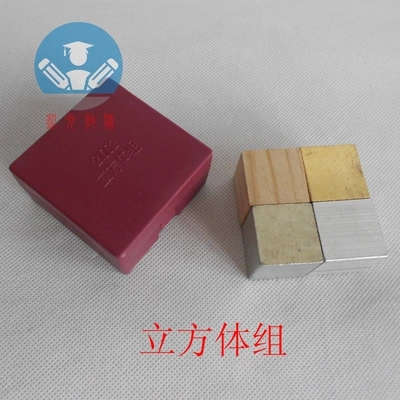 Cube (copper, Iron, Aluminum, Wood) 25*25mm Physics Teaching Instrument Free Shipping