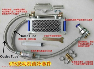 Image 5 - Performance Oil Radiator Set / Oil Cooler Set for 4 stroke Chinese Scooter GY6 50 125 150 139QMB 152QMI 157QMJ