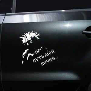 Image 4 - CS 1507#19*17см наклейки на авто Король и Шут. КИШ. Путь мой вечен  наклейки на машину наклейка для авто автонаклейка стикер э