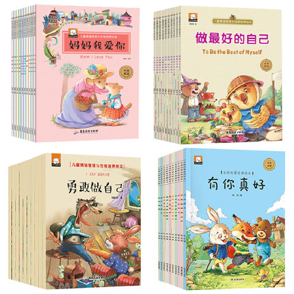 40pcs Children's Emotional Management Personality Training Picture Books Early Enlightenment Chinese English Bilingual Books