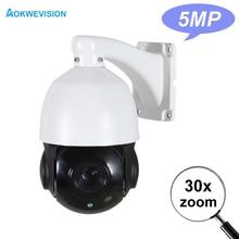 SONY IMX335 мини 5MP 2MP открытый Onvif сеть H264 H.265 POE IP PTZ камера купольная 30x зум ptz ip камера 80 м ИК ночного видения