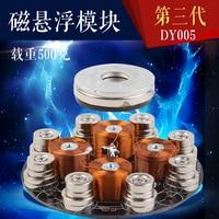 DY005 Magnetic Levitation Core Module Under The Push Type Magnetic Levitation Maglev High Tech New Decoration
