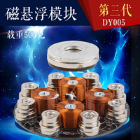 DY005 Magnetic Levitation Core Module Under The Push Type Magnetic Levitation Maglev High Tech New Decoration