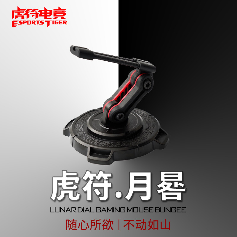 1pc Tiger Gaming Lunar Dial Gaming Mouse Bungee Mouse Cable Holder Multi Angle Adjustment