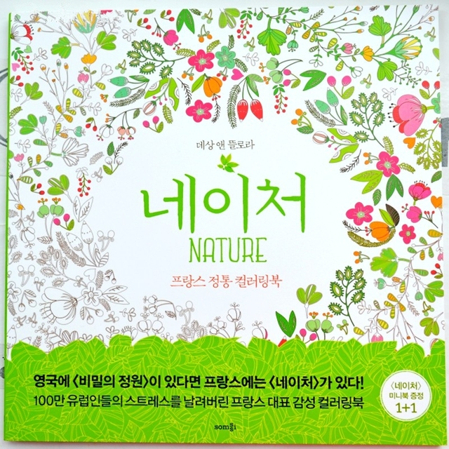 fashion korean nature coloring book for children adult relieve stress kill time colouring book painting drawing - Nature Coloring Book