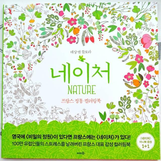 Online Shop Fashion Korean Nature Coloring Book for Children Adult ...