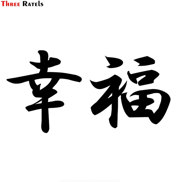 Three Ratels Tz 16602312cm Chinese Character For Happiness
