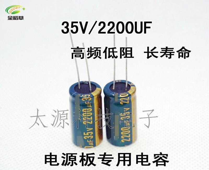 Condensateur électrolytique haute fréquence, 35V, 2200UF, 100 UF, petite taille, 13x20, 2200 pièces