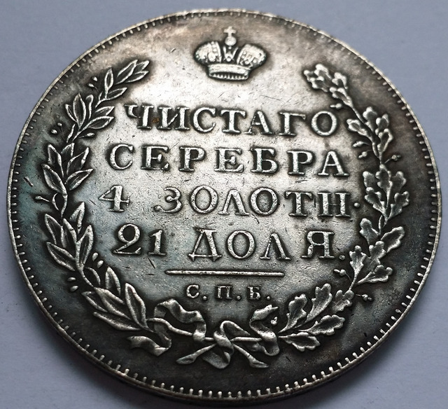Nikolai I Silver Coin – 1831 Russia Empire Ruble