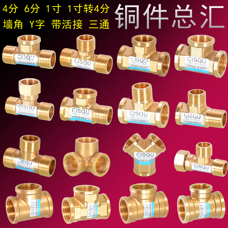 Copper Tee Adapter Brass Pipe Fitting Coupler 3 way connector Tee Coupling Reducing DN15 DN20 DN25 F/M Y Type 1/2 3/4 1 80x2mm copper end feed euqal tee 3 way pipe fitting plumbing for gas water oil