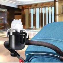 Держатель чашки для коляски Аксессуары для детской коляски универсальные бутылки для молока стойка велосипедный велосипед Регулируемый держатель для бутылки