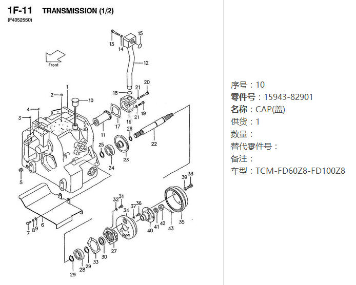 toyota fork lift parts manual