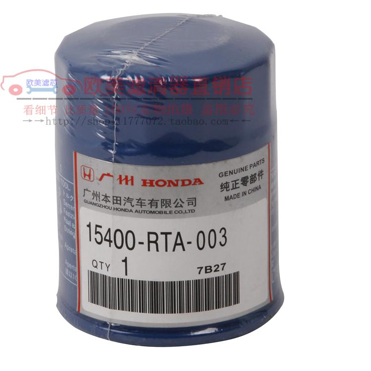 New Oil Filter OEM# 15400 RTA 004 For Honda Accord Civic