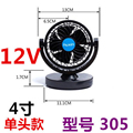Tamehome 12V 360 ROTATE 1 slider car electric fan truck fan car microbiotic electric fan car deodorize 305