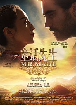 《童话先生》2017年中国大陆剧情,喜剧电影在线观看
