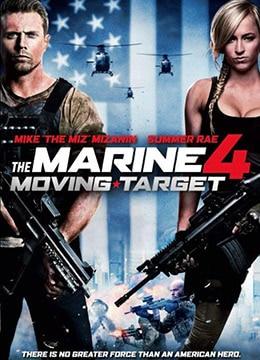 《海军陆战队员4》2015年美国动作,惊悚电影在线观看