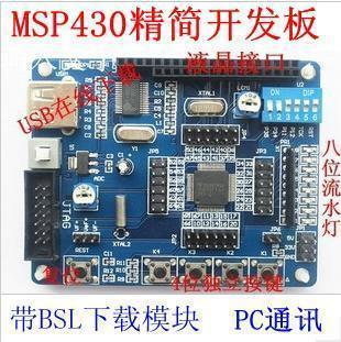 MSP430 development board MSP430F149 minimum system MSP430 learning board with BSL download mode a1201 msp430 minimum development board w jtac interface blue