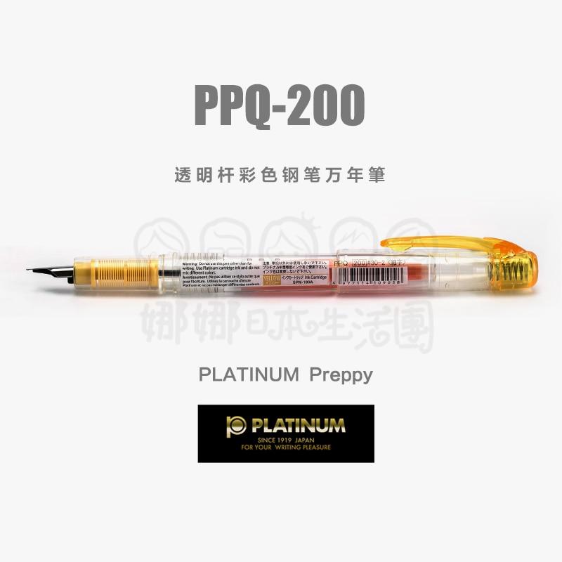 NARU Japan PLATINUM Transparent Rod Color Fountain Pen PPQ-200 Color Fountain Pen 1PCS цена