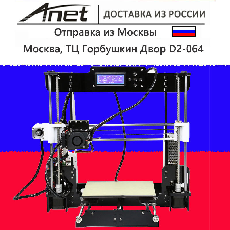 Anet A8 Prusa i3 reprap 3d printer/ 3D pen and many colors plastic Gift package/ express shipping from Moscow Russian warehouse additional soplo nozzle 3d printer kit new prusa i3 reprap anet a6 a8 sd card pla plastic as gifts express shipping from moscow