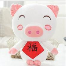WYZHY New Year Gift Pig Mascot Fortune Lucky Pig Doll Plush Toy Home Decoration Send Friends Children Gifts 20cm