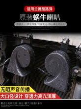 Автомобильный рожковый сигнал для toyota land cruiser 09 18