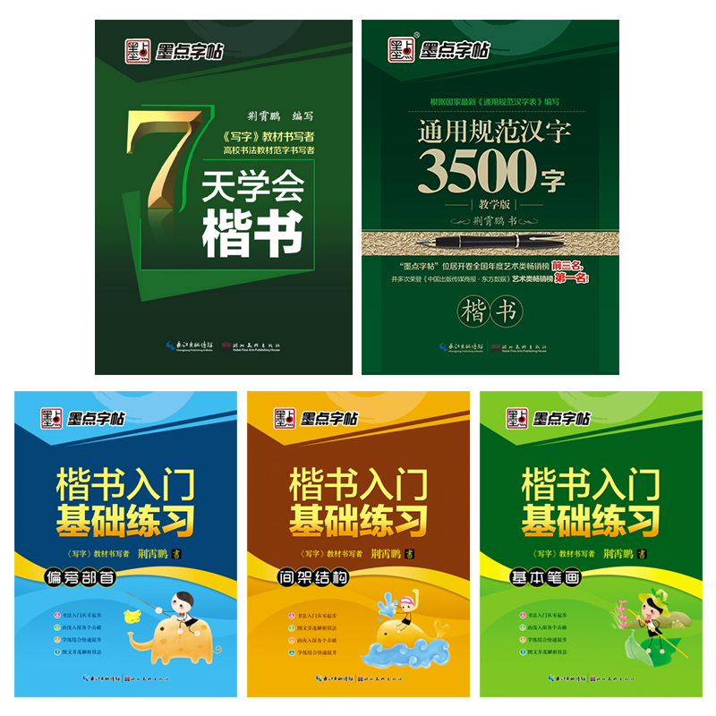 5 Pcs 7 Days Learn To The Regular Script /3500 Words Kaishu Getting Started Kaishu Basic Exercises Copybook For Beginners