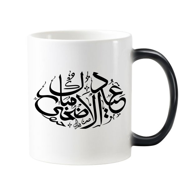Islamism Religion Arab Allah <font><b>Faith</b></font> Pilgrimage Arabia Characters Totems Decoration Color Mug <font><b>Cup</b></font> Milk Coffee With Handles 350 ml