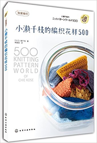 500 Knitting Pattern World of xiao lai qian zhi luo qian yellow 43