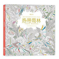 Rainforest Coloring Books For Adult Children Relieve Stress Graffiti Painting Drawing Art Coloring Books