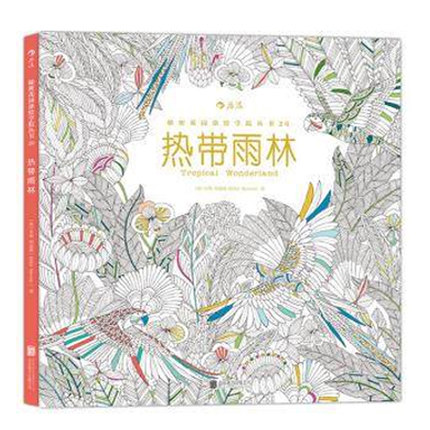 Rainforest Coloring Books For Adult Children Relieve Stress Graffiti Painting Drawing art coloring books coloring of trees