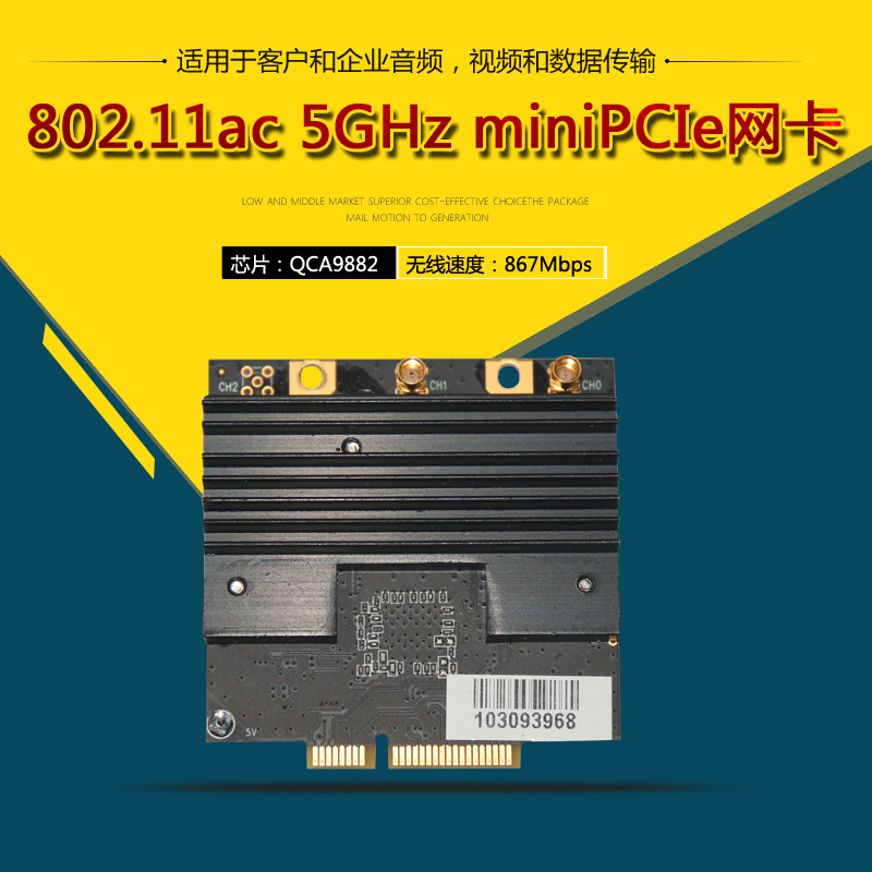 The 802.11ac 5GHz MiniPCIe Wireless Network Card \ QCA9882 Chip \ 11ac-1.0 Module