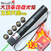 Shenhuo 303 Laser Pen Red Light Green Light Flashlight 8000 Meters Pointer Charge