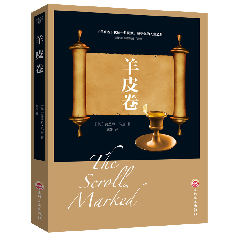Universtty For Success Workplace Business Management Success Chinese Book The Scroll Workplace Communication Philosophy Book